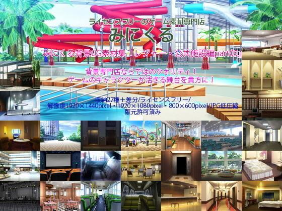 【新着同人誌】みにくる背景CG素材集『レジャー・公共施設編』part05のトップ画像