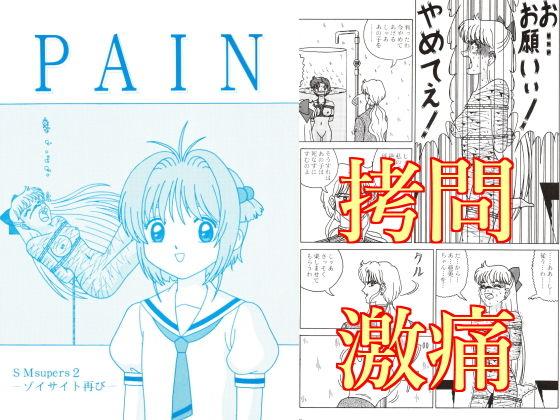 【新着同人誌】PAINのアイキャッチ画像