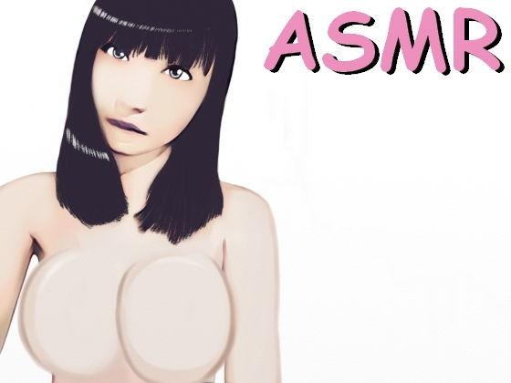【新着同人誌】【ASMR】耳舐めとえっちで休ませない、ずっと気持ちいいセックスのトップ画像
