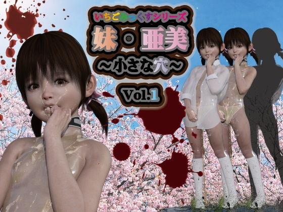 【新着同人誌】妹・亜美 ~○さな穴~ Vol.1のアイキャッチ画像