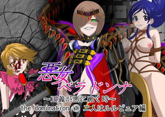 【新着同人誌】悪女ベラドンナ the domination 1 二人はルルピュア編のトップ画像
