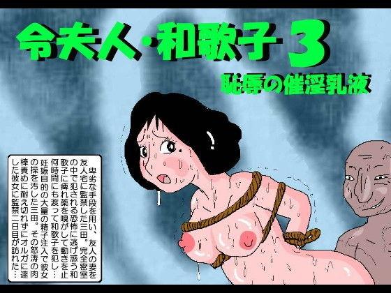 【新着同人誌】令夫人和歌子3 恥辱の催淫乳液のアイキャッチ画像