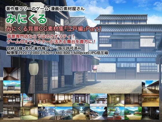 【新着同人誌】みにくる背景CG素材集『江戸編』part01のトップ画像