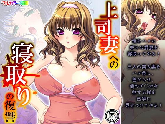 【新着同人誌】上司妻への寝取りの復讐 5巻のアイキャッチ画像