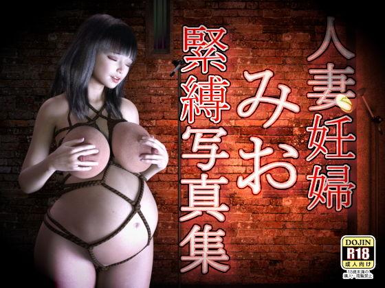 【新着同人誌】人妻妊婦【みお】緊縛写真集のトップ画像