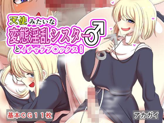 【新着同人誌】天使みたいな変態淫乱シスター♂とイチャラブ〇ックス!のトップ画像