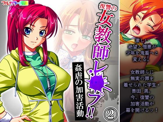 【新着同人誌】復讐の女教師レ●プ!!姦虐の加害活動 2巻