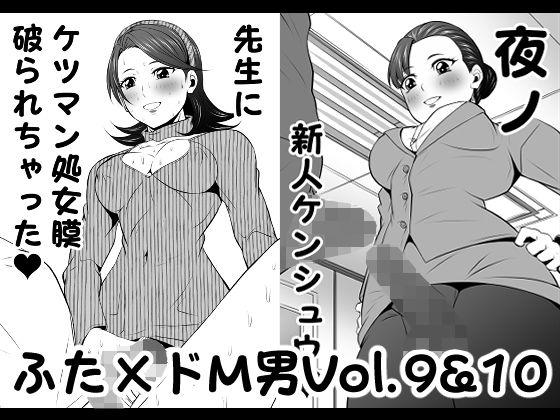 【新着同人誌】ふた×ドM男Vol.9&10【先生にケツマン処女膜破られちゃった】&【夜ノ…