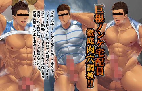 【新着同人誌】肉穴を徹底調教されるガチムチ宅配員…!(+ENG)のトップ画像