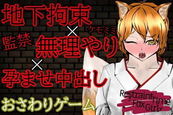 【新着同人誌】【オナサポおさわりゲーム】RestraintTimeFoxGirl~ケモミ…のアイキャッチ画像