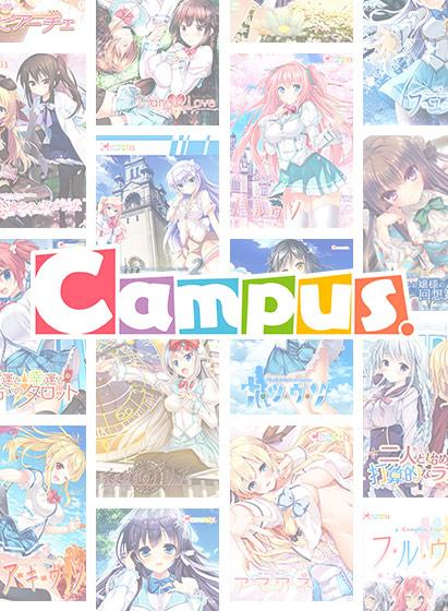 【新着エロゲー】【まとめ買い】Campusセレクトパック 5本で6,000円のトップ画像