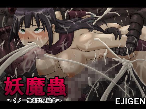 【新着同人誌】妖魔蟲~くノ一快楽地獄絵巻~のトップ画像