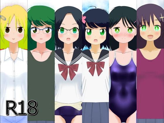 【新着同人誌】女の子6人カタログ6のトップ画像