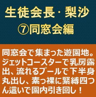 【新着同人誌】生徒会長・梨沙 7 ~同窓会編~のトップ画像