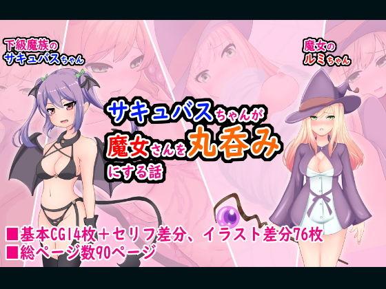 【新着同人誌】サキュバスちゃんが魔女さんを丸呑みにする話のトップ画像