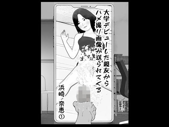 【新着同人誌】【無料】大学デビューした親友からハメ撮り画像が送られてくる~浜崎奈恵 1~のトップ画像