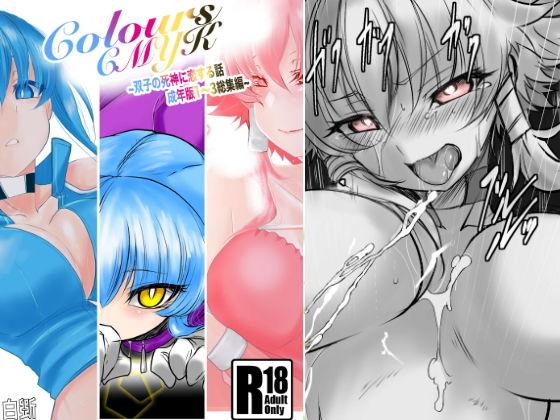 【新着同人誌】Colors~双子の死神に恋する話成年版~総集編1のトップ画像