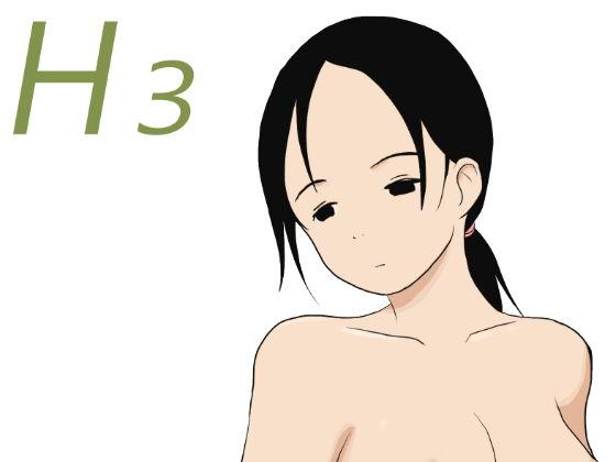 【新着同人誌】H 3のトップ画像