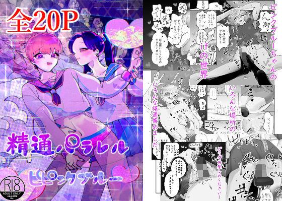 【新着同人誌】ピンクブルー 精通パラレルのトップ画像
