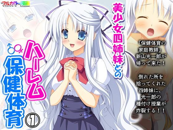 【新着同人誌】美少女四姉妹とのハーレム保健体育 1巻のトップ画像