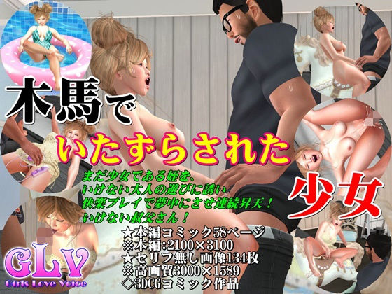 【新着同人誌】木馬でいたずらされた少女のトップ画像