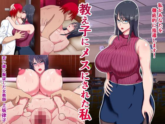【新着同人誌】教え子にメスにされた私~若い雄に服従した女教師 上坂律子~のアイキャッチ画像