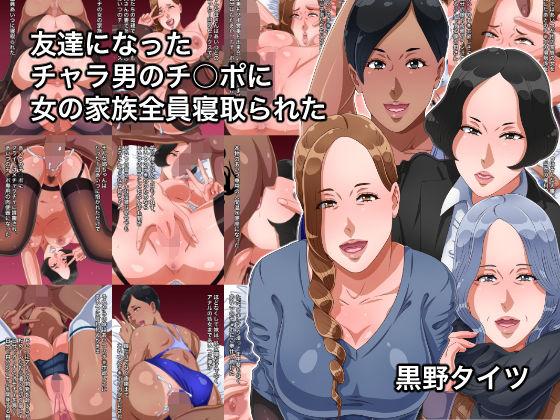 【新着同人誌】友達になったチャラ男のチ○ポに女の家族全員寝取られたのトップ画像