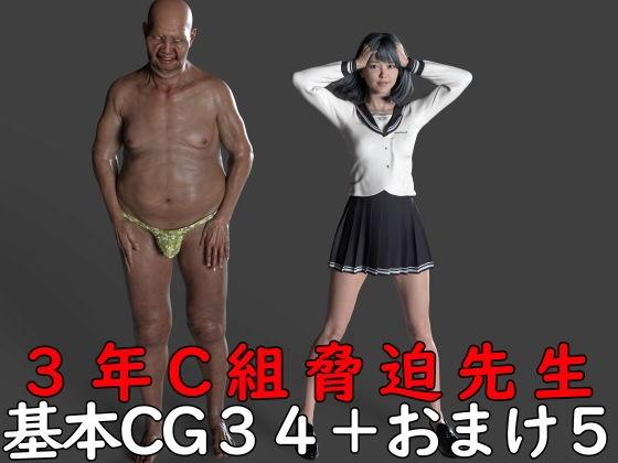 【新着同人誌】3年C組 脅迫先生のトップ画像