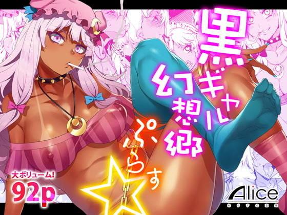 【新着同人誌】黒ギャル幻想郷ぷらすのアイキャッチ画像