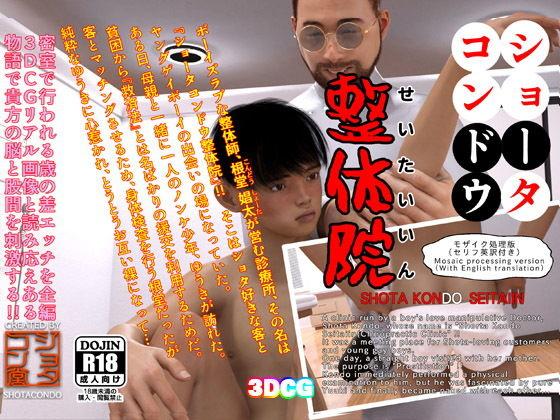 【新着同人誌】ショータコンドウ整体院 / Shota Kondo Seitaiinのアイキャッチ画像