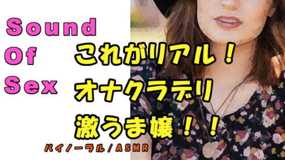 【新着同人誌】THIS IS REAL 風俗!実録!オナクラですごテク嬢を呼んで耳舐め手…のアイキャッチ画像