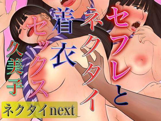 【新着同人誌】セフレとネクタイ着衣セックス【久美子】のトップ画像