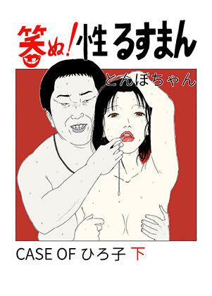 【新着同人誌】笑ぬ!性るすまん CASE OF ひろ子 下のトップ画像