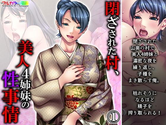 【新着同人誌】閉ざされた村、美人4姉妹の性事情 1巻のトップ画像