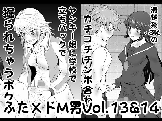 【新着同人誌】ふた×ドM男Vol.13&14【ヤンキー娘に学校で立ちバックで掘られちゃう…のトップ画像