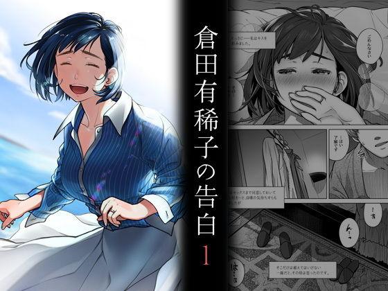 【新着同人誌】倉田有稀子の告白 1のトップ画像