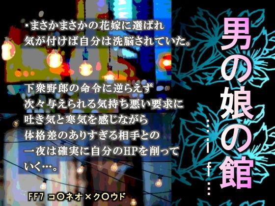 【新着同人誌】男の娘の館-if…-のトップ画像