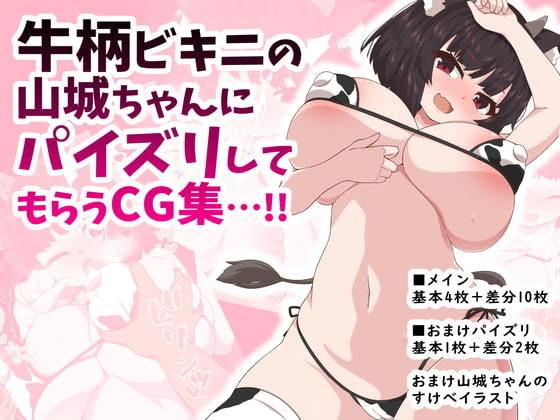 【新着同人誌】牛柄ビキニの山城ちゃんにパイズリしてもらうCG集…!!のトップ画像