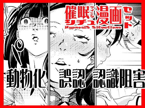 【新着同人誌】催●シチュ漫画セットのトップ画像