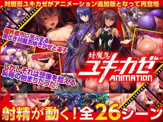 【新着同人ゲーム】対魔忍ユキカゼ Animationのトップ画像