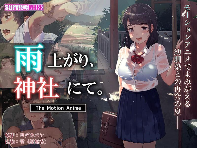 【新着アニメ】雨上がり、神社にて。 The Motion Animeのトップ画像