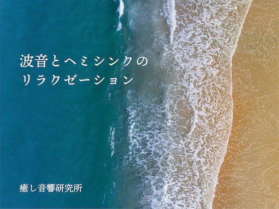 【新着同人誌】波音とヘミシンクのリラクゼーションのトップ画像