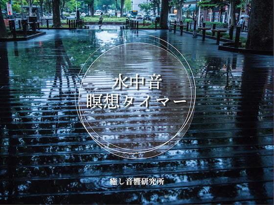 【新着同人誌】Aqua Meditation 水中音瞑想タイマーのトップ画像