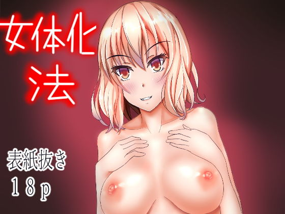 【新着同人誌】女体化法のトップ画像