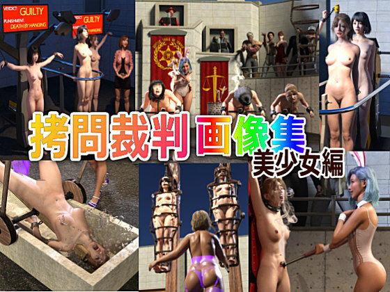 【新着同人誌】拷問裁判画像集 美少女編のアイキャッチ画像
