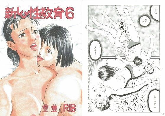 【新着同人誌】新しい性教育6のトップ画像