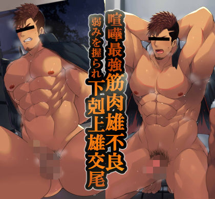 【新着同人誌】最強ガチムチ不良、弱みを握られ下剋上!のトップ画像