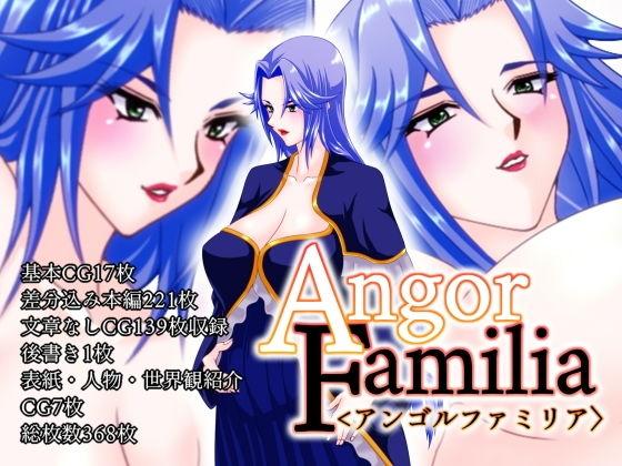 【新着同人誌】Angor Familiaのアイキャッチ画像