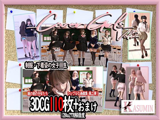 【新着同人誌】Cover Girls Vol.2のトップ画像