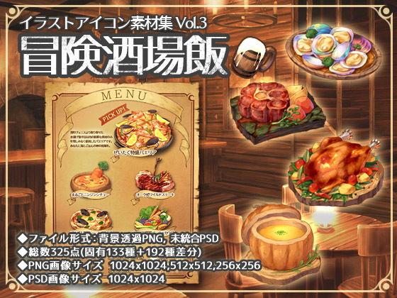 【新着同人誌】イラストアイコン素材集Vol.3-冒険酒場飯-のトップ画像